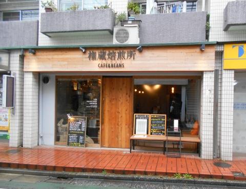西武池袋線の大泉学園駅を最寄駅とする東京都練馬区東大泉7丁目にあるコーヒー専門店権蔵焙煎所GONZO Cafe&Beansの外観