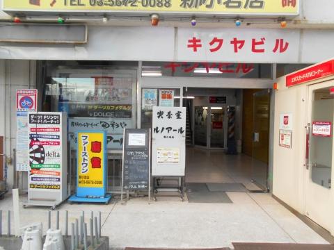 東京都葛飾区西小岩1丁目にある喫茶店「喫茶室ルノアール 新小岩店」ビル入口