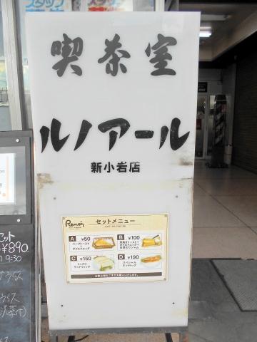 東京都葛飾区西小岩1丁目にある喫茶店「喫茶室ルノアール 新小岩店」看板