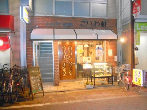 JR総武本線の新小岩駅を最寄駅とする東京都葛飾区新小岩1丁目にある洋食ととんかつのこいわ軒の外観