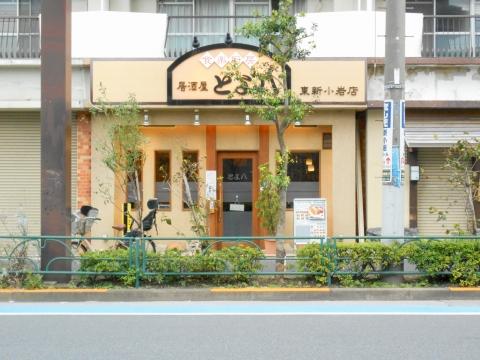 東京都葛飾区東新小岩5丁目にある居酒屋「とよ八 東新小岩店」外観