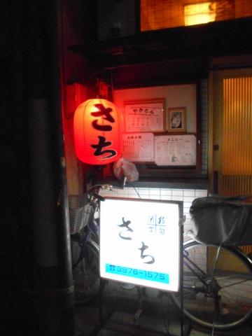 東京都練馬区田柄2丁目にある居酒屋「さち」外観