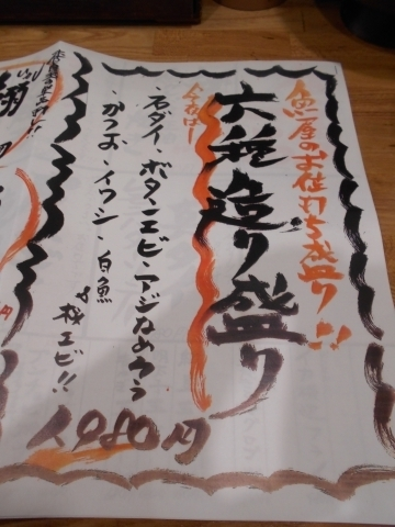 東急東横線と東急目黒線の元住吉駅を最寄駅とする神奈川県川崎市中原区木月2丁目にある海鮮料理と居酒屋のさかなの台所オリエンタルの六種造り盛り