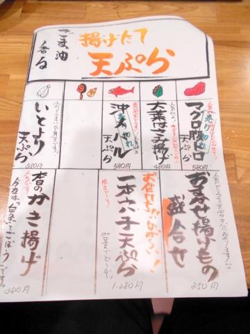 東急東横線と東急目黒線の元住吉駅を最寄駅とする神奈川県川崎市中原区木月2丁目にある海鮮料理と居酒屋のさかなの台所オリエンタルのメニュー