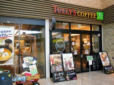 埼玉県所沢市くすのき台1丁目にあるカフェ「TULLY'S COFFEE タリーズコーヒー エミオ所沢店」外観