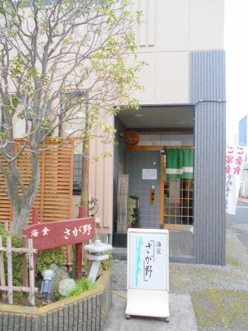 埼玉県春日部市大場にある居酒屋「海食 さが野」入口