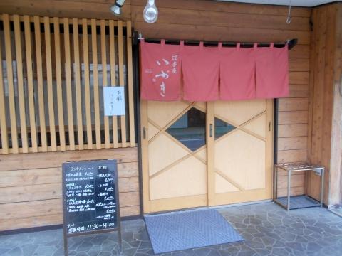 埼玉県春日部市大場にある居酒屋「酒菜屋 いぶき」入口