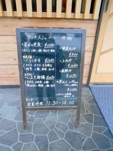 埼玉県春日部市大場にある居酒屋「酒菜屋 いぶき」店外看板