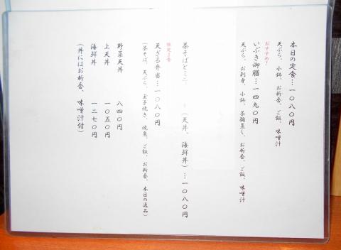 埼玉県春日部市大場にある居酒屋「酒菜屋 いぶき」ランチメニュー