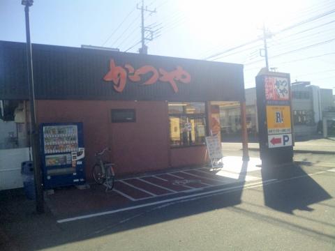 東武スカイツリーラインのせんげん台駅を最寄駅とする埼玉県越谷市千間台東3丁目にあるとんかつのかつやせんげん台店の外観