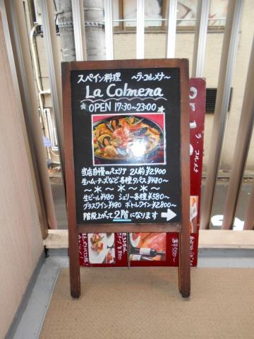 神奈川県川崎市川崎区砂子1丁目にあるスペイン料理のお店「La Colmena ラ コルメナ」看板
