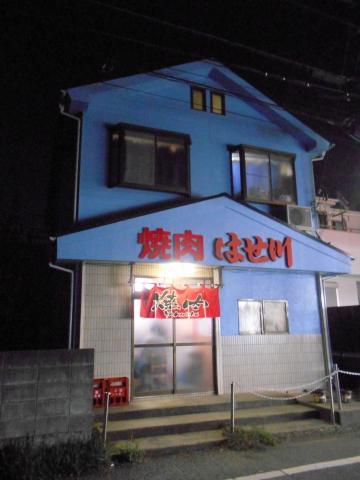 神奈川県相模原市南区相模台4丁目にある焼肉店「焼肉 はせ川」の外観