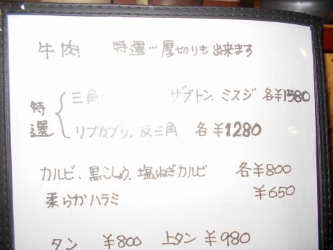 神奈川県相模原市南区相模台4丁目にある焼肉店「焼肉 はせ川」のメニュー