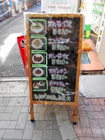 東京都板橋区大山町にあるカフェ、コーヒー専門店「Cafe Koizumi  カフェ・コイズミ」店外看板