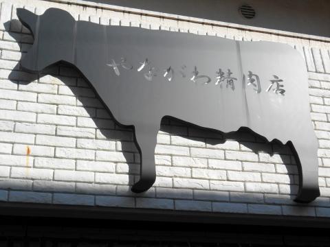 神奈川県横浜市港北区日吉本町1丁目にあるハンバーグとステーキのお店「やながわ精肉店」外観