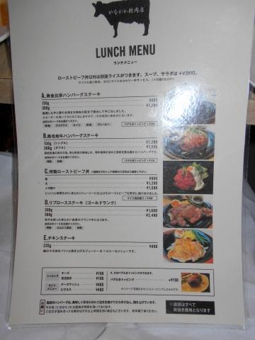 神奈川県横浜市港北区日吉本町1丁目にあるハンバーグとステーキのお店「やながわ精肉店」ランチメニュー