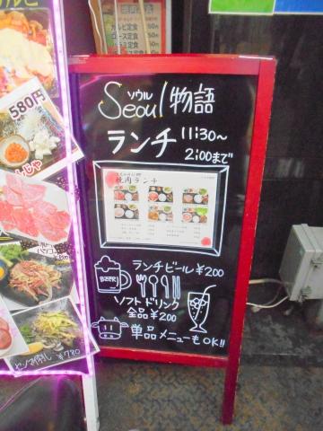 東京都板橋区大山町にある焼肉店「Seoul物語 ソウル物語」店外看板