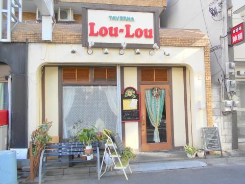 神奈川県川崎市川崎区砂子1丁目にあるイタリアン料理のお店「TAVERNA Lou-Lou タベルナ ルゥルゥ」外観