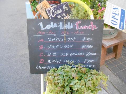 神奈川県川崎市川崎区砂子1丁目にあるイタリアン料理のお店「TAVERNA Lou-Lou タベルナ ルゥルゥ」看板