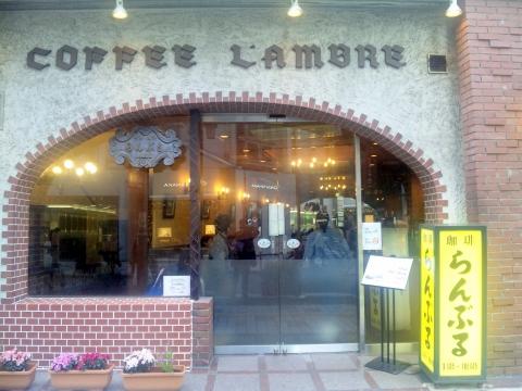 東京都新宿区新宿3丁目にある喫茶店「珈琲らんぶる」外観