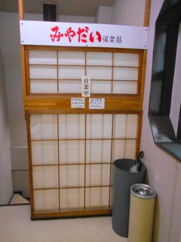神奈川県川崎市川崎区砂子1丁目にある和食、すき焼きのお店「みやだい倶楽部」外観