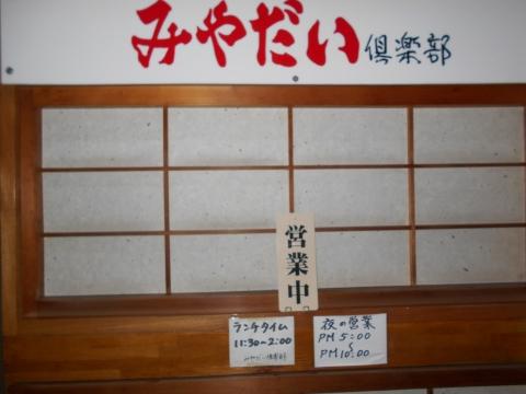 神奈川県川崎市川崎区砂子1丁目にある和食、すき焼きのお店「みやだい倶楽部」営業時間等の表示