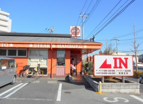 東武スカイツリーラインの越谷駅を最寄駅とする埼玉県越谷市東越谷10丁目にあるハンバーグとステーキをメインとしたファミリーレストランステーキガスト東越谷店の外観