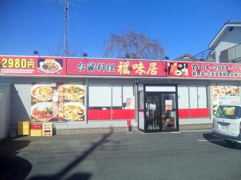 JR武蔵野線の東所沢駅近くの埼玉県所沢市下安松にある台湾料理福味居の外観