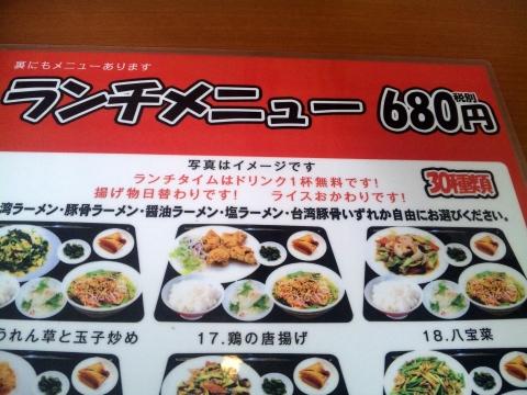 JR武蔵野線の東所沢駅近くの埼玉県所沢市下安松にある台湾料理福味居のランチメニュー