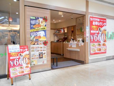 東京都新宿区西新宿1丁目にあるイタリア料理店「ゆであげパスタ&焼き上げピザ ラパウザ 新宿西口パレットビル店」外観