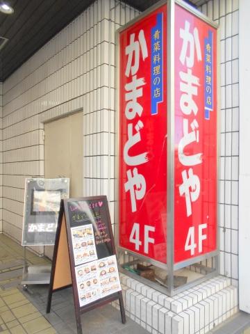 東京都江戸川区瑞江2丁目にある居酒屋「かまどや 瑞江店」入口