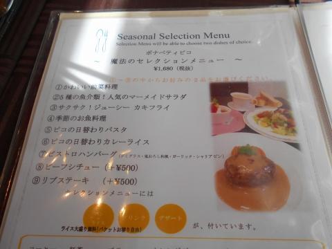 埼玉県さいたま市岩槻区加倉3丁目にある洋食店「ボナペティ・ピコ」メニュー