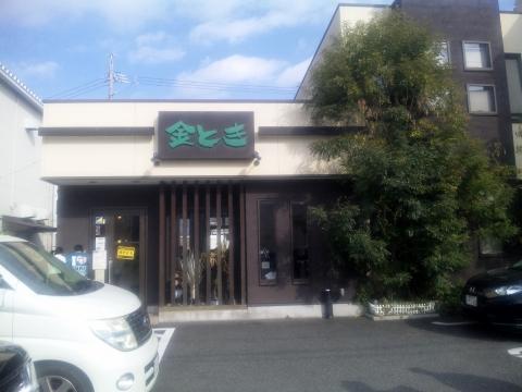 静岡鉄道静岡清水線の古庄駅を最寄駅とする静岡市駿河区聖一色にある洋食とステーキとハンバーグの金とき池田店の外観