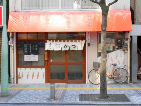 神奈川県川崎市川崎区砂子1丁目にあるとんかつ店「㐂多八(喜多八)」外観