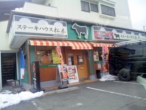 埼玉県所沢市上安松にあるステーキ店「ステーキハウス 松木 所沢上安松店」外観