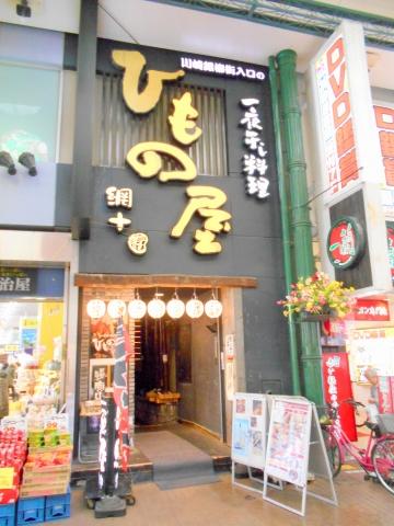 川崎銀柳街入口のひもの屋 外観