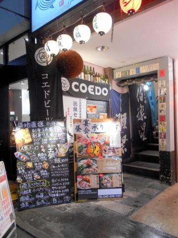 埼玉県所沢市日吉町にある居酒屋 「魚と地酒 葵や 所沢本店」外観