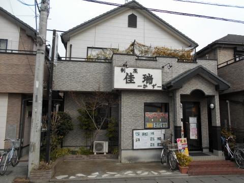 埼玉県越谷市大泊にある割烹料理店「割烹 佳瑞」外観