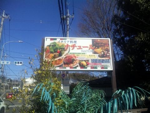 西武狭山線と西武山口線の西武球場前駅近くにある埼玉県所沢市上山口にあるイタリア料理のお店Natureナチュールの看板