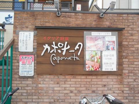 東武スカイツリーラインの越谷駅近くの埼玉県越谷市東越谷6丁目にある地場野菜イタリアンカポナータの外観