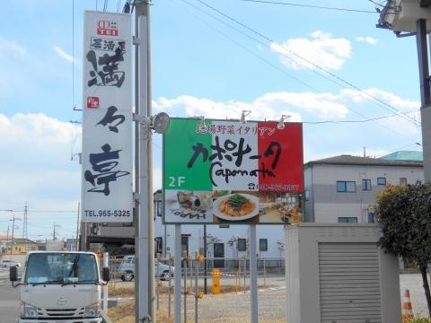 東武スカイツリーラインの越谷駅近くの埼玉県越谷市東越谷6丁目にある地場野菜イタリアンカポナータの看板