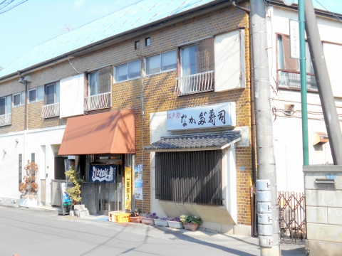 東武スカイツリーラインの一ノ割駅近くの埼玉県春日部市備後東1丁目にある寿司店なかだ寿司の外観