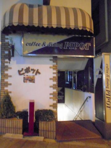 東京都台東区駒形1丁目にある喫茶店「ピポット」外観