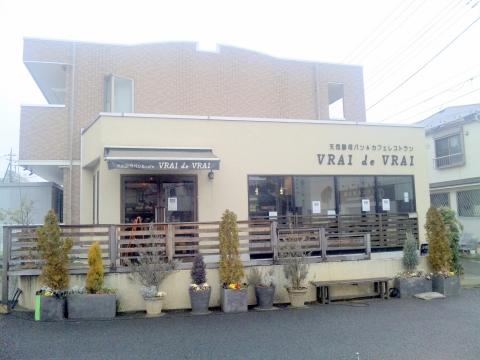 西武池袋線と西武狭山線の西所沢駅近くの埼玉県所沢市山口にあるパンとレストランのお店VRAIdeVRAIヴレドヴレの外観