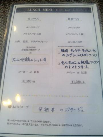 西武池袋線と西武狭山線の西所沢駅近くの埼玉県所沢市山口にあるパンとレストランのお店VRAIdeVRAIヴレドヴレのメニューの一部
