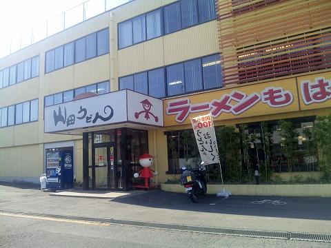 西武池袋線と西武新宿線の所沢駅を最寄駅とする埼玉県所沢市上安松にあるうどんとそばのお店山田うどん本店の外観