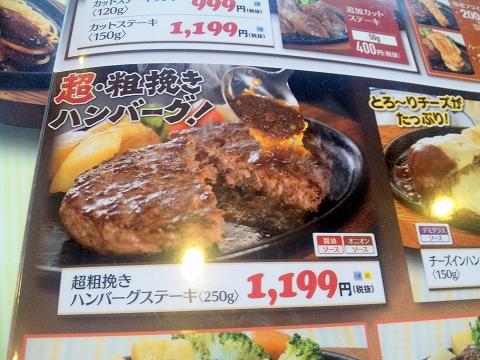 埼玉県所沢市上安松にあるステーキ、ハンバーグの「ステーキのどん 所沢東店」メニュー