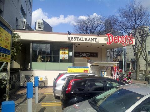 東京都大田区下丸子3丁目にあるファミリーレストラン「デニーズ Denny's 下丸子店」外観