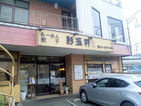 西武池袋線と西武狭山線の西所沢駅近くの埼玉県所沢市山口にある中華料理店彩玉軒さいたまけんの外観