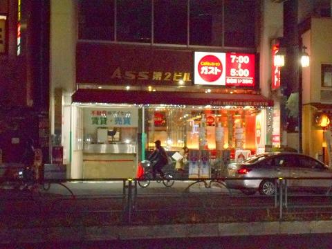 西武新宿線の西武新宿駅もしくは都営大江戸線および副都心線の東新宿駅を最寄駅とする東京都新宿区大久保1丁目にあるファミリーレストランのガスト新宿職安通り店の外観